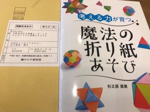 折り紙の:折り紙の本-ameblo.jp