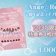 【12/31発売!】…