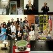 日本の伝統芸能展@三…