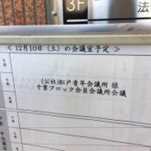 松戸青年会議所