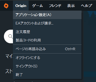 origin インストール 先