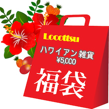 ハワイアン雑貨福袋2017