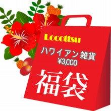 ハワイアンクラフト雑貨福袋2017