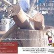 【募集】1/14(土…