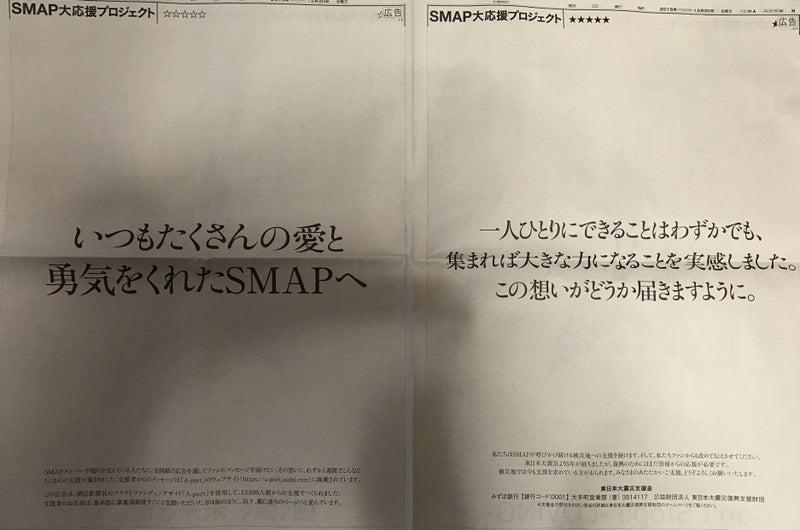 SMAP応援全面広告