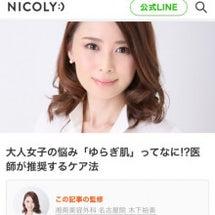 NICOLY:)美容…