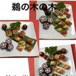 おもてなし寿司プレー…