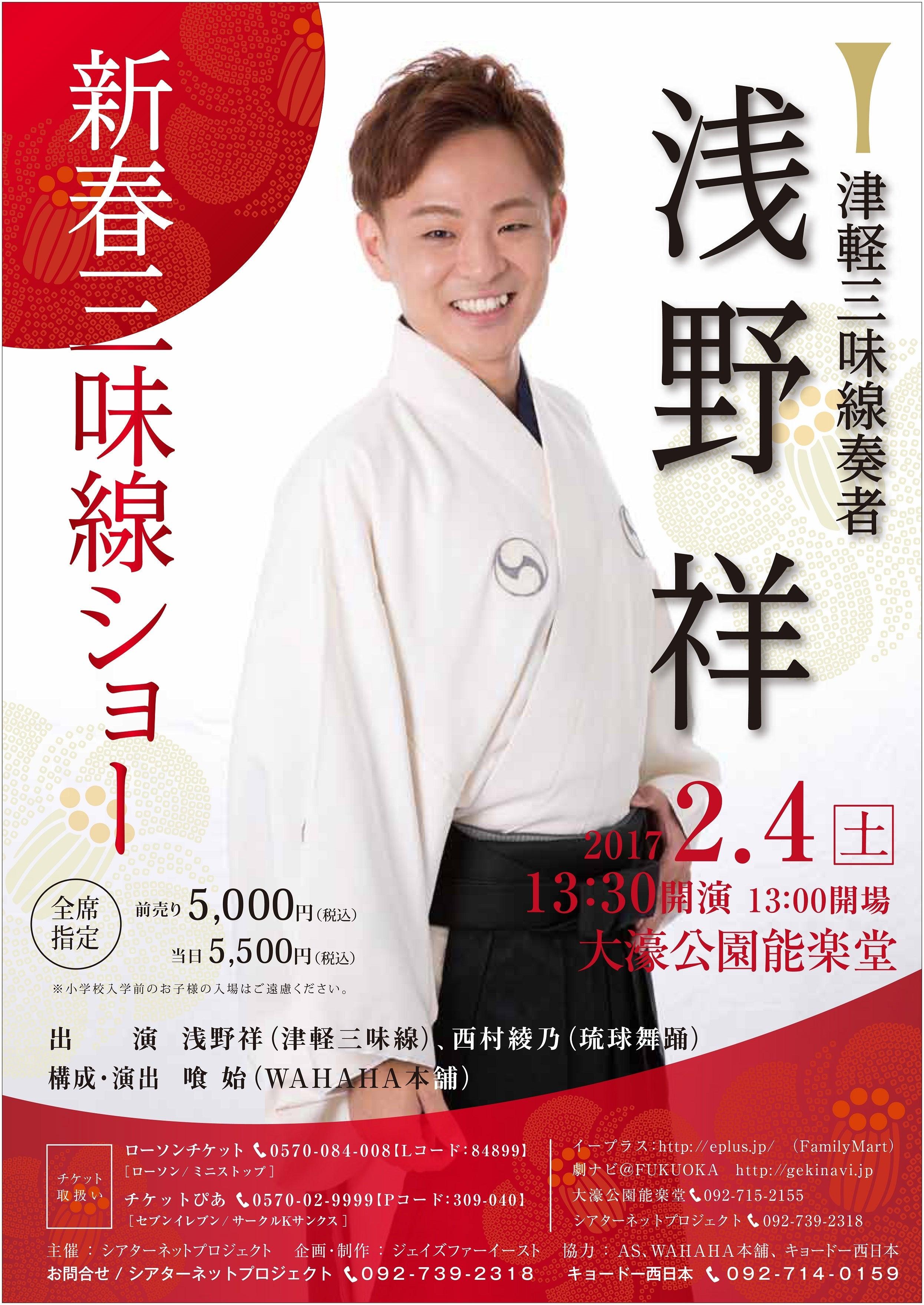 新春三味線ショー2027