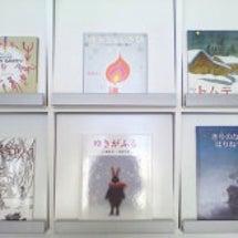 年末の絵本棚