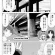 政経漫画『アイドル新…