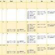 1月Schedule…
