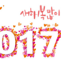 謹賀新年 ― クォン…