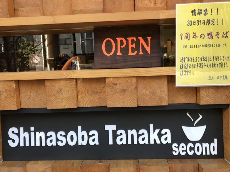 田なかsecond