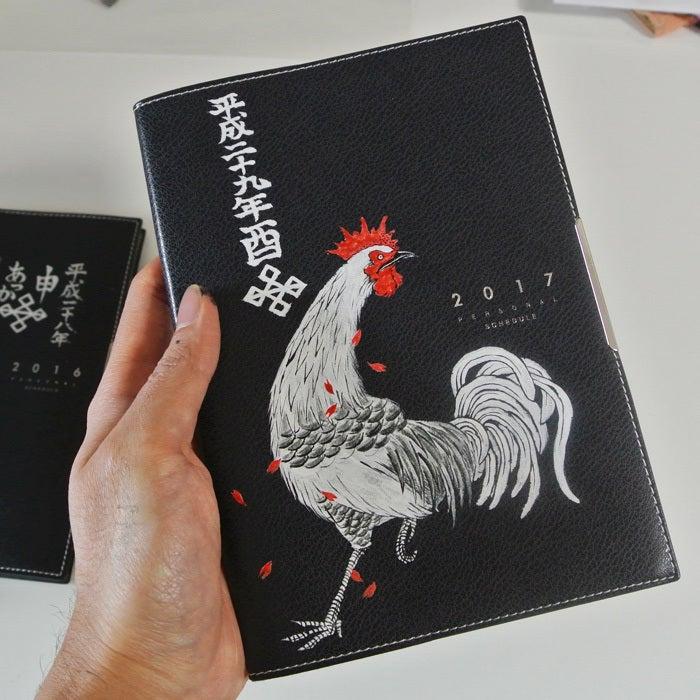 高橋の手帳にオリジナルのアレンジ