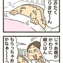 朝ごはん争奪戦1・2