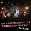 2016ライブ納め!…