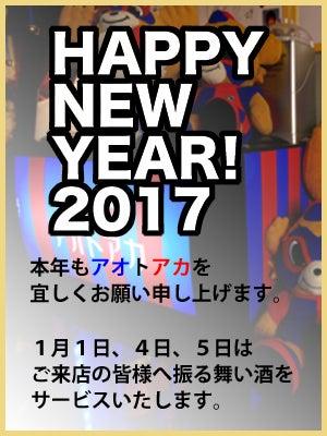 新年振る舞い酒2017