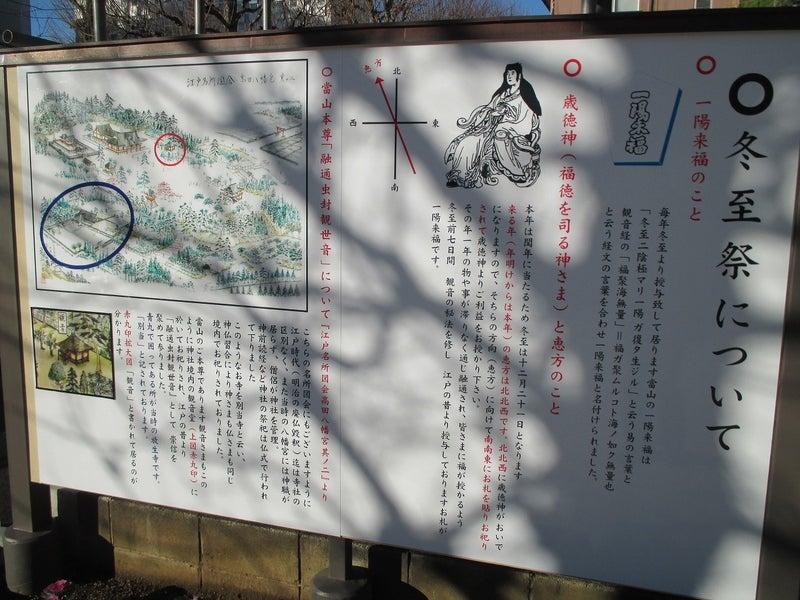 金運アップ!穴八幡宮に行って来た☆2016.12.30⑫