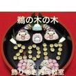 新年の盛り込み寿司 …