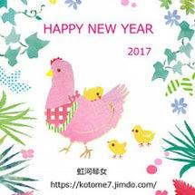 ☆ 新年明けましてお…