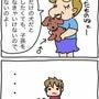 ★4コマ漫画「ふびん…