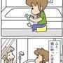 ★4コマ漫画「おもわ…