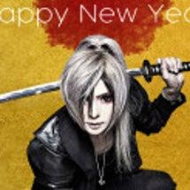 ■新年あけましておめ…
