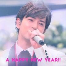 新年明けましておめで…