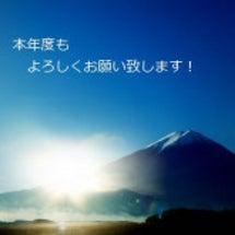 恭賀新年&ブログタイ…