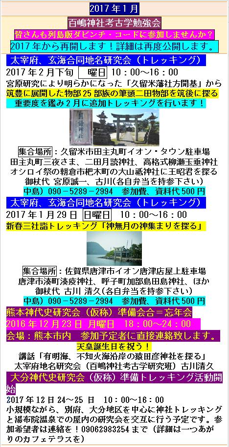 2017-01