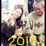 謹賀新年☆