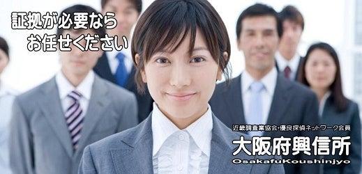 大阪府興信所 (探偵・調査会社)