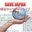 SAVE JAPAN…
