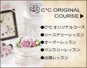 $CCオリジナル