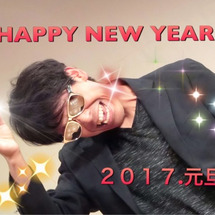 謹賀新年㊗️2017