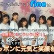 ◆fineの情報◆(…