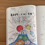 韓国スタバ手帳に今年…