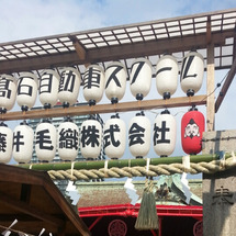 大阪今宮戎神社に初詣