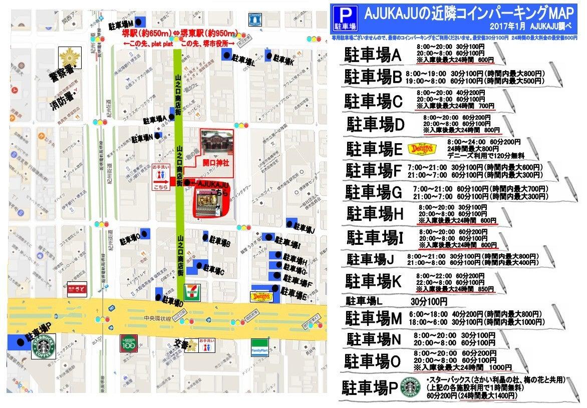 アクセス,雑貨屋,アジュカジュ,堺市,大阪