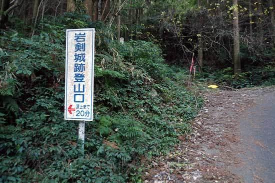 【写3】岩剣城