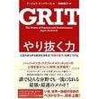 GRIT(やり抜く力…