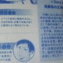 【雑誌】無敵恋愛S*…