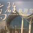 台湾 高雄の旅
