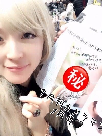 紅蓮の弓矢 カバーCD サンホラ ミーウェル 森野王子 冬コミケ2016_02