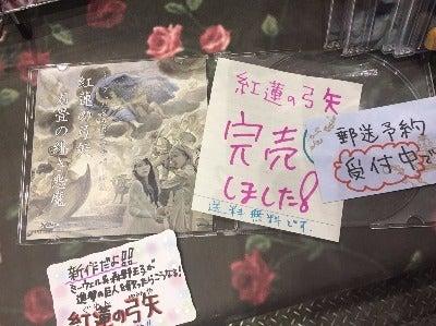 紅蓮の弓矢 カバーCD サンホラ ミーウェル 森野王子 冬コミケ2016_04
