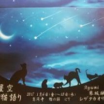 [展示のお知らせ]