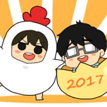 あけまして2017!