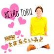 【TORU】