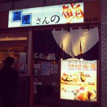 北辰鮨仙台駅1階店〜…