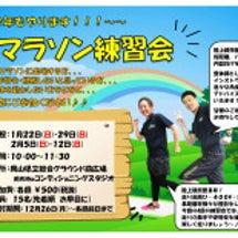 マラソン練習会!!